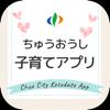 SMART VALUE - ちゅうおうし子育てアプリ  artwork