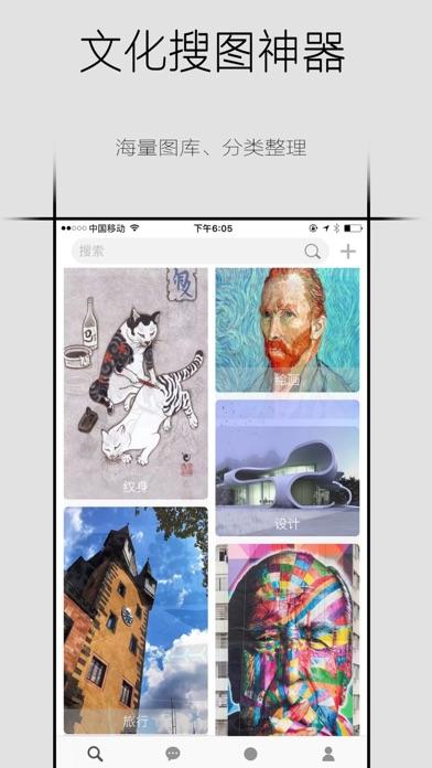 一扇门App - 纹身图库艺术相册分享 screenshot 2