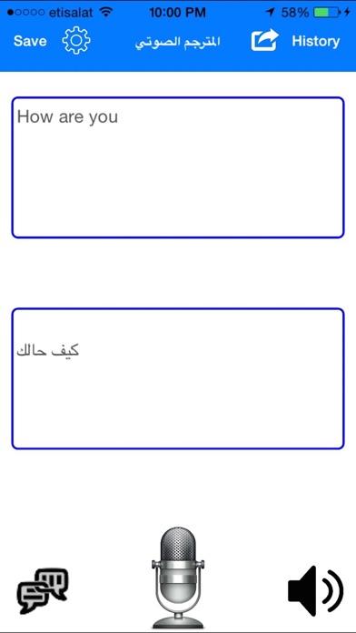 المترجم الصوتيلقطة شاشة3