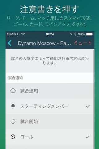 Forza Football screenshot 4