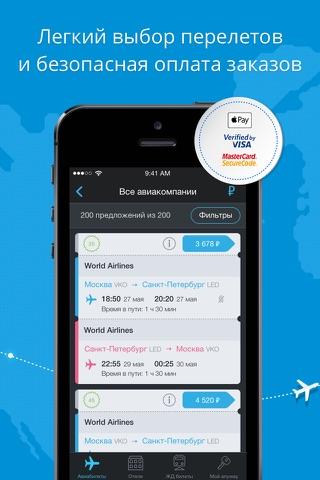 Anywayanyday – flights, hotels screenshot 2