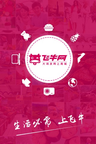 飞牛网-新用户可领取68元大礼包 screenshot 1