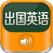 出国旅行英语 - 英汉互译词典日常听力