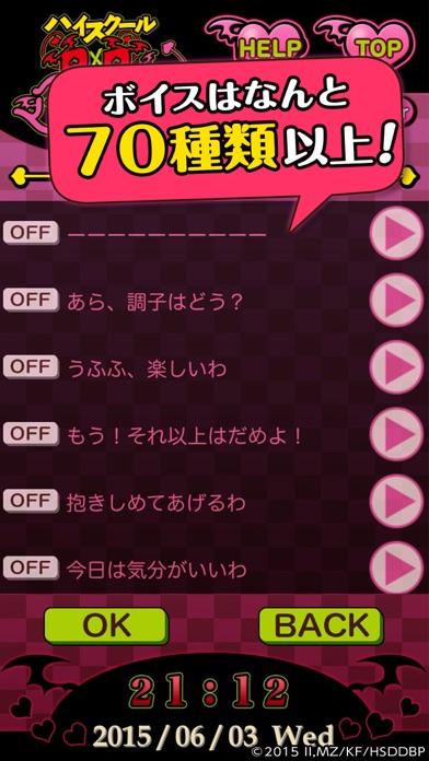 ハイスクールDxD BorN~リアスアラーム~ screenshot1