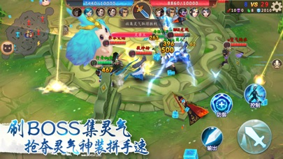 仙灵大作战-全民荣耀5v5争霸手游 screenshot 2