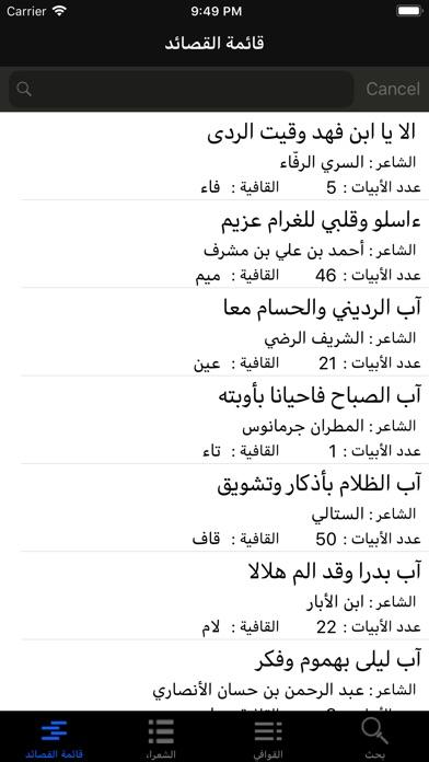 Arabic Divan الديوان العربيلقطة شاشة1
