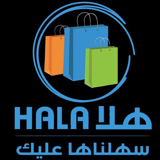 هلا - Hala