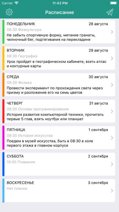 Timetable 2.0 — расписание дня