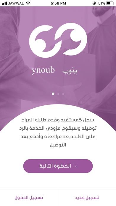 Ynoub ينوبلقطة شاشة2