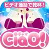 飲み友アプリ Ciao! チャオ