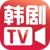 韩剧tv-火热韩剧必备app