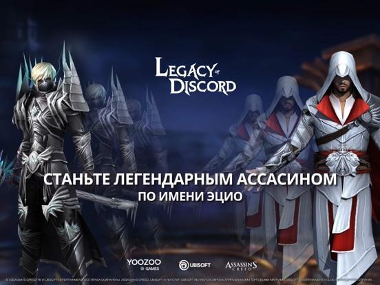 Legacy of Discord-FuriousWings на iPad