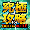 ドカバト攻略まとめ for ドラゴンボールZ ドッカンバトル
