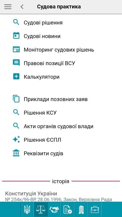 ipLex.ПрофиСкриншоты 3