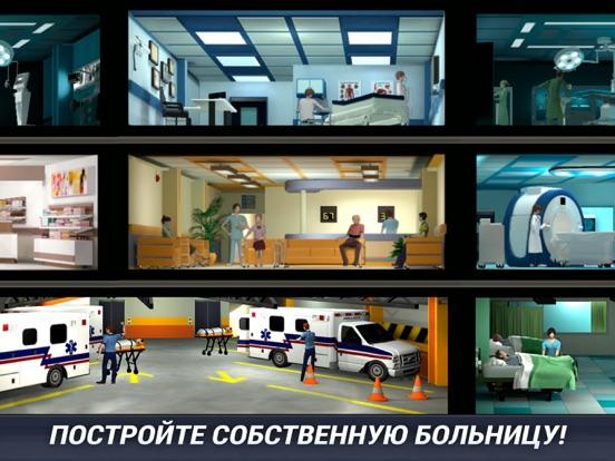 Operate Now: Hospital для iPad