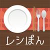 レシぽん-家庭で作れるプロのレシピが6万件-