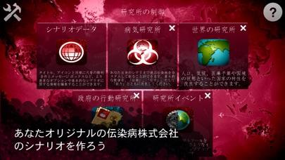 Plague Inc 伝染病株式会社:シナ... screenshot1