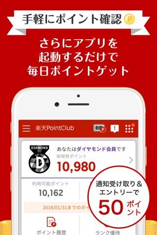 楽天ポイント管理アプリ~楽天PointClub~ screenshot 1