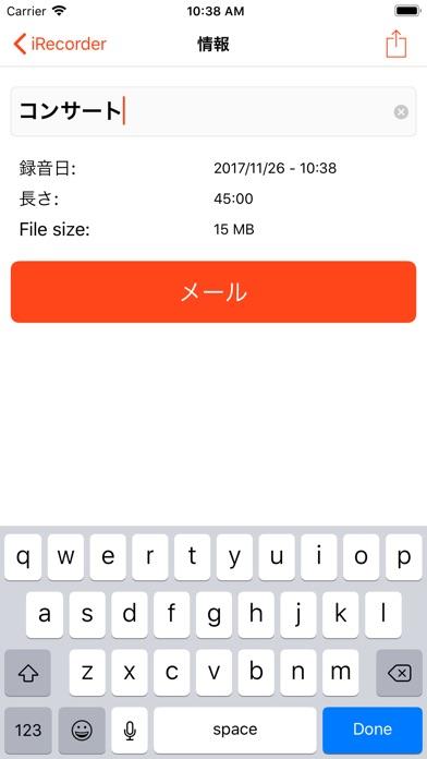 iRecorder Pro プロ仕様のボイ... screenshot1