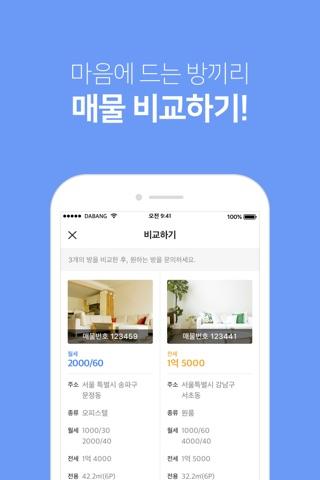다방 - 1,500만의 선택, 부동산 필수앱 screenshot 4