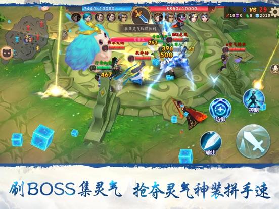 仙灵大作战-全民荣耀5v5争霸手游 screenshot 7