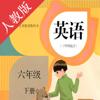 双语点读机-PEP人教版小学英语六年级下册