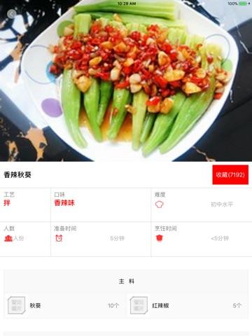 健康菜谱 - 家庭小主厨必备神器 screenshot 2
