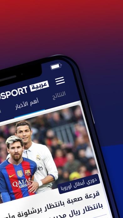 Eurosport Arabiaلقطة شاشة2