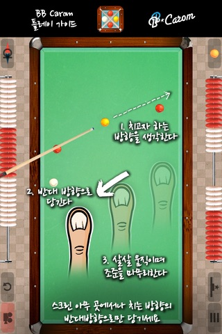 BB Carom Billiard screenshot 2
