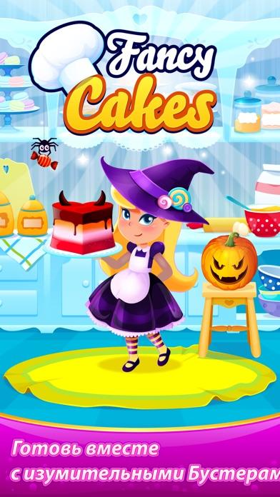 Fancy Cakes Screenshot