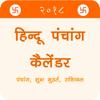 parth dabhi - Panchang - Hindu Calendar 2018  artwork