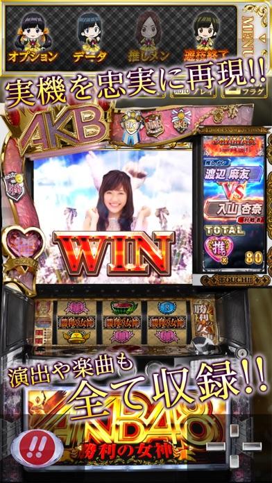 ぱちスロAKB48 勝利の女神のスクリーンショット