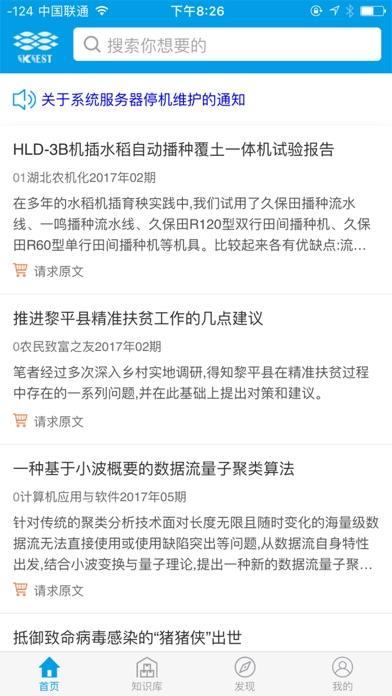 农业知库 screenshot 3