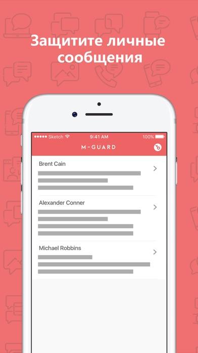 M-Guard - Скрыть сообщения