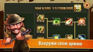 Солдатики - TD стратегия Скриншоты4