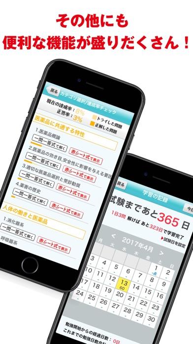 登録販売者第4版 一問一答シリーズユーキャ... screenshot1