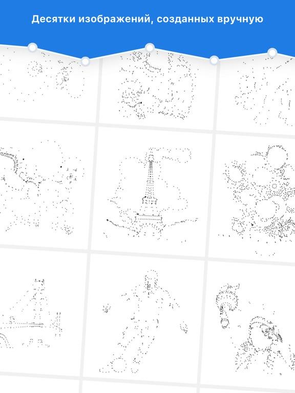 Dot 2 Dot: 1000 Соедини точки для iPad