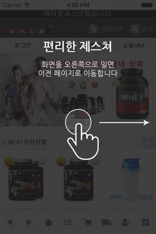 헤라클레스닷컴 screenshot 2