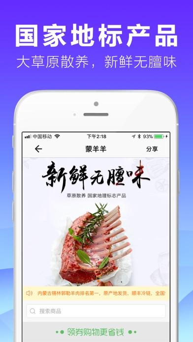 蒙羊羊-内蒙古羊肉平台屏幕截图2