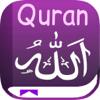 Easy QURAN Study,  القرآن الكر