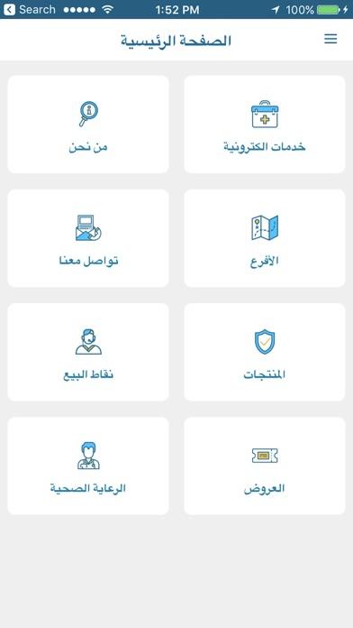 MedGulf App - ميدغلفلقطة شاشة2