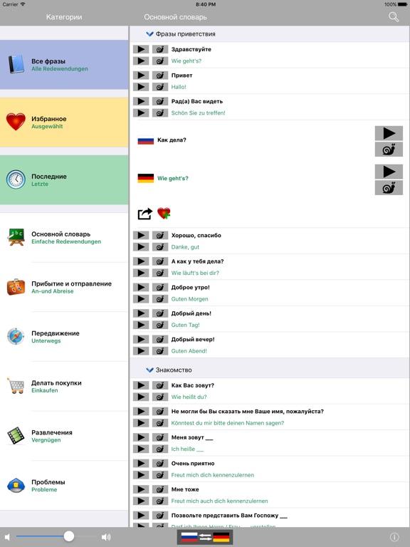 Русско / Немецкий говорящий разговорник словарь - Multiphrasebook Скриншоты6