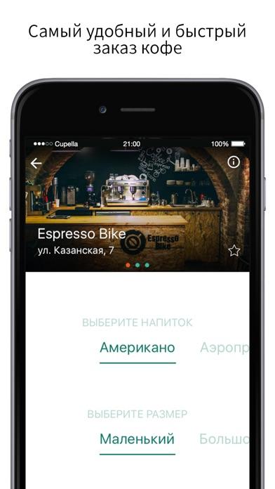 Cupella — кофе по подпискеСкриншоты 2