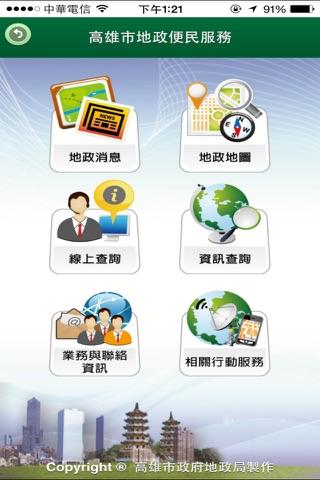 高雄地政便民 screenshot 2