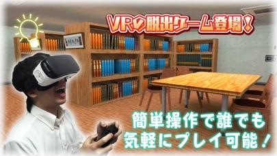 Escape Library VRのスクリーンショット1