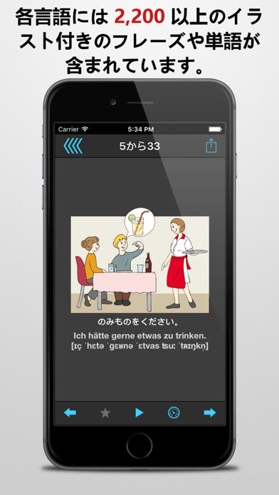 旅のことば screenshot1