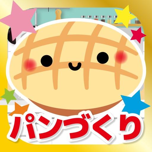 はじめてのパンづくり-子ども向け知育アプリ