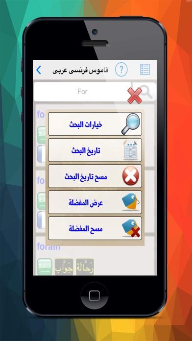 قاموس عربى فرنسي ناطقلقطة شاشة4