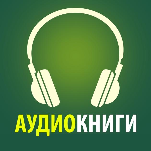 Аудио библиотека книг скачать бесплатно