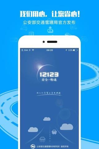 交管12123 screenshot 1